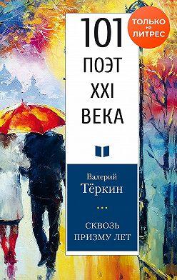 Валерий Теркин - Сквозь призму лет