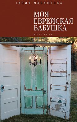 Галия Мавлютова - Моя еврейская бабушка (сборник)