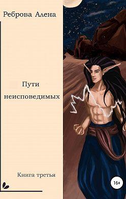 Алена Реброва - Пути неисповедимых