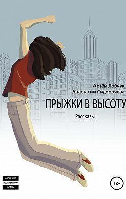 Артем Лобчук - Прыжки в высоту. Рассказы