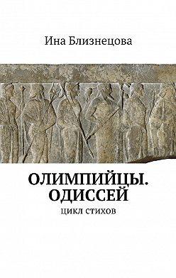 Ина Близнецова - Олимпийцы. Одиссей. Цикл стихов