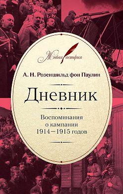 Анатолий Розеншильд фон Паулин - Дневник: Воспоминания о кампании 1914–1915 годов