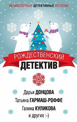 Дарья Донцова - Рождественский детектив
