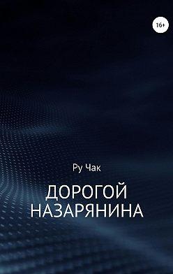 Ру Чак - Дорогой Назарянина