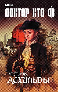 Дженни Колган - Доктор Кто. Легенды Асхильды (сборник)