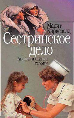 Марит Киркеволд - Сестринское дело. Анализ и оценка теорий