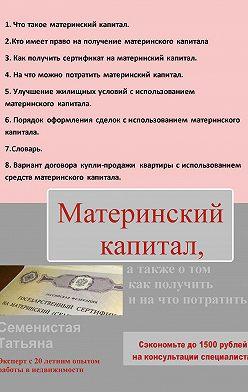Татьяна Семенистая - Материнский капитал, а также о том, как получить и на что потратить