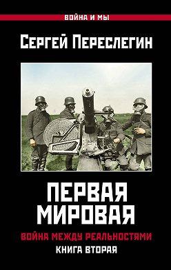 Сергей Переслегин - Первая Мировая. Война между Реальностями. Книга вторая