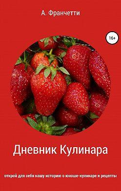 Анастасия Франчетти - Дневник Кулинара