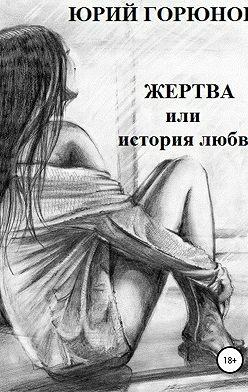Юрий Горюнов - Жертва, или История любви