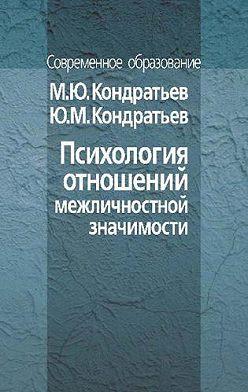 Михаил Кондратьев - Психология отношений межличностной значимости
