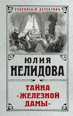 Юлия Нелидова - Тайна «Железной дамы»
