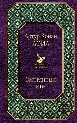 Артур Конан Дойл - Затерянный мир