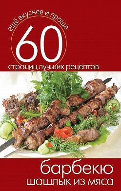Неустановленный автор - Барбекю. Шашлык из мяса