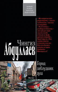 Чингиз Абдуллаев - Город заблудших душ