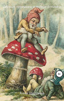 Анна Щедрина - Лесные тропинки и новые ботинки