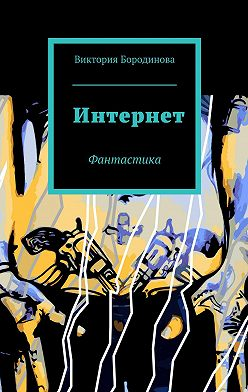 Виктория Бородинова - Интернет. Фантастика