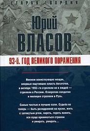 Юрий Власов - 93-й. Год великого поражения