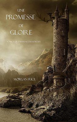 Морган Райс - Une Promesse De Gloire