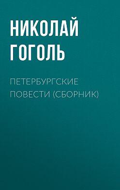 Николай Гоголь - Петербургские повести (сборник)