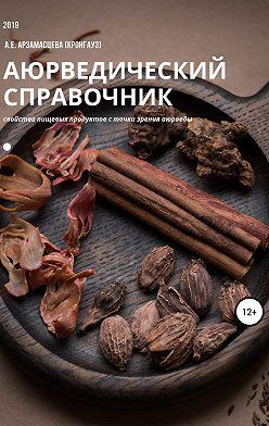 Анна Арзамасцева (Кронгауз) - Аюрведический справочник продуктов питания