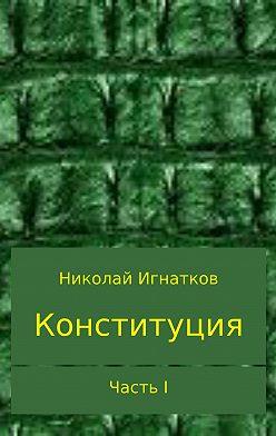 Николай Игнатков - Конституция. Часть I