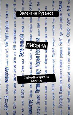 Валентин Рузанов - Письма. Ctrl+Alt+стрелка вправо