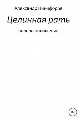 Александр Никифоров - Целинная рать