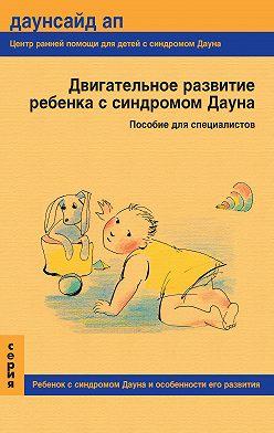 Неустановленный автор - Двигательное развитие ребенка с синдромом Дауна. Пособие для специалистов