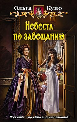 Ольга Куно - Невеста по завещанию