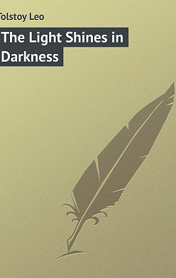 Лев Толстой - The Light Shines in Darkness