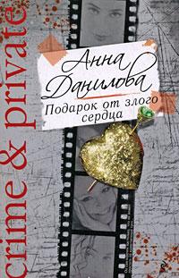 Анна Данилова - Подарок от злого сердца