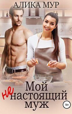 Алика Мур - Мой ненастоящий муж