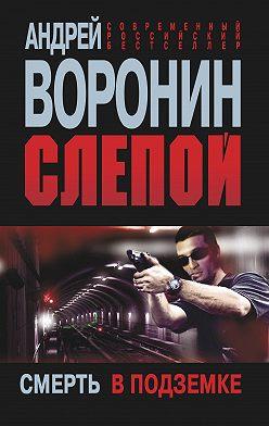 Андрей Воронин - Слепой. Смерть в подземке