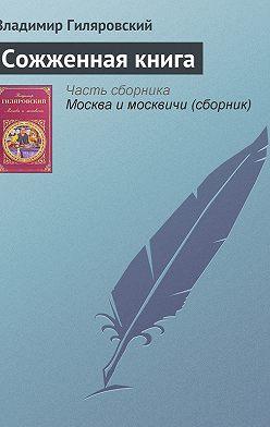 Владимир Гиляровский - Сожженная книга