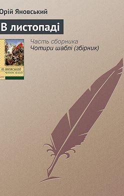 Юрій Яновський - В листопаді