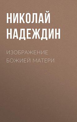 Николай Надеждин - Изображение Божией Матери