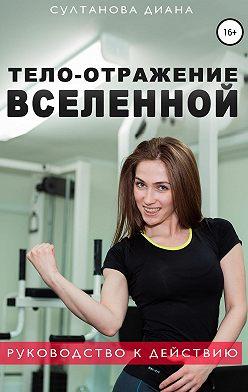 Диана Султанова - Тело – отражение Вселенной