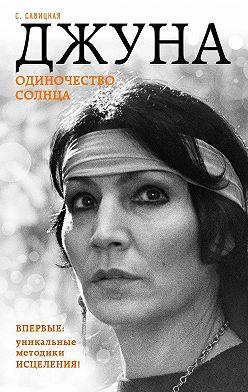 Светлана Савицкая - Джуна. Одиночество солнца