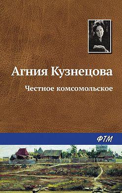 Агния Кузнецова (Маркова) - Честное комсомольское