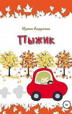 Ирина Андреева - Пыжик