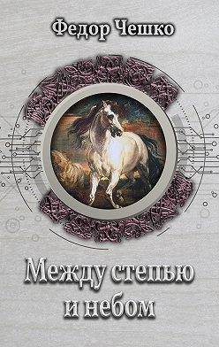 Федор Чешко - Между степью и небом