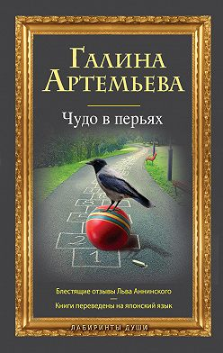 Галина Артемьева - Не плачь, Минь