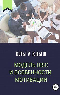 Ольга Кныш - Модель DISC и особенности мотивации