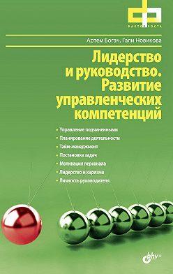 Гали Новикова - Лидерство и руководство. Развитие управленческих компетенций