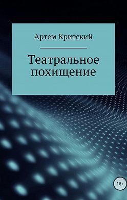 Артем Критский - Театральное похищение