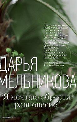Алла Ануфриева - Дарья Мельникова: «Я мечтаю обрести равновесие»