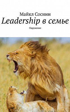 Майкл Соснин - Leadership всемье. Окружение