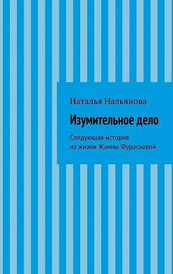 Наталья Нальянова - Изумительное дело