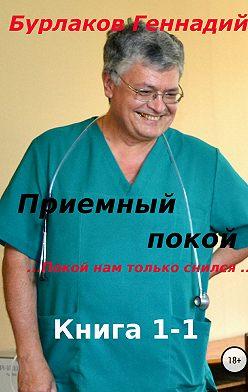 Геннадий Бурлаков - Приемный покой. Книга 1-1. Покой нам только снился